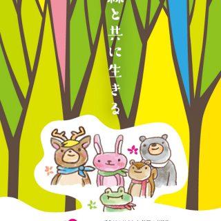 株式会社季咲亭パンフレット01