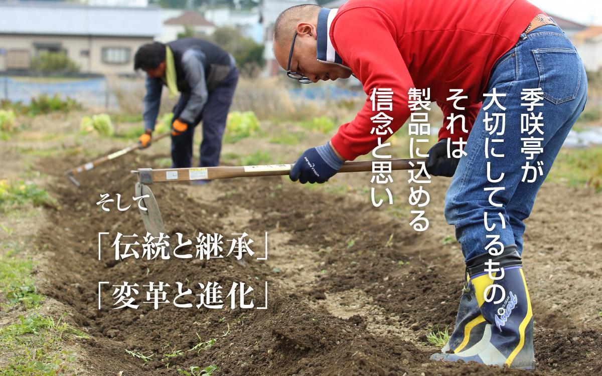 季咲亭理念社長挨拶トップ