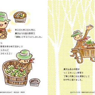 株式会社季咲亭パンフレット