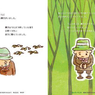 株式会社季咲亭パンフレット02