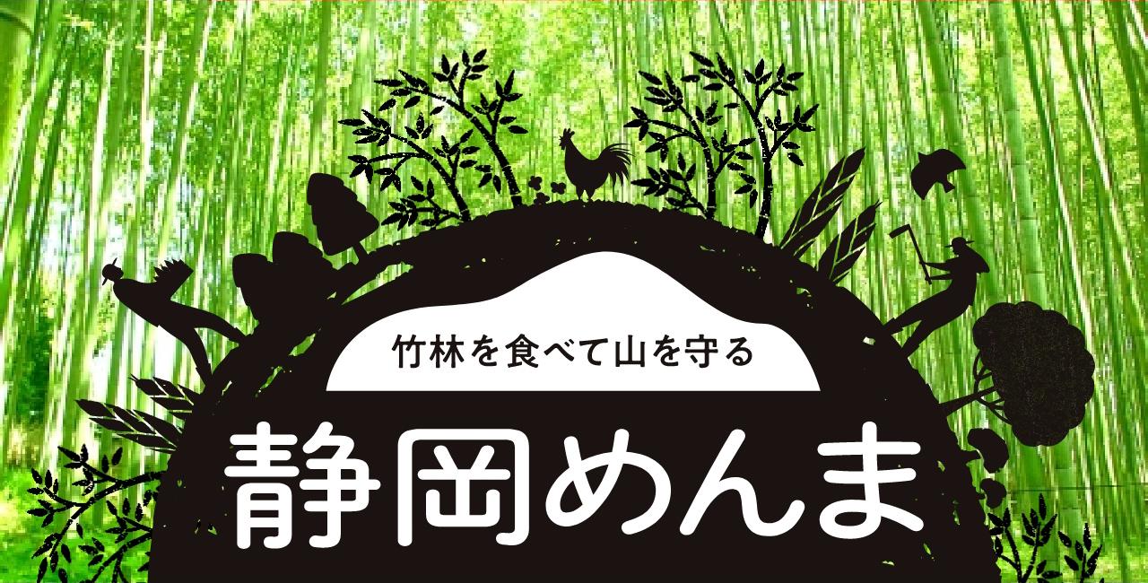 竹林を食べて山を守る